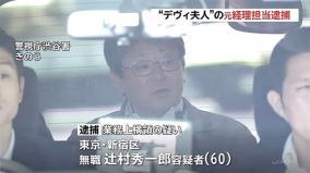 デヴィ夫人が2億円の横領被害