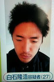 連続殺人事件・白石隆浩が死体処理について2chに書込疑惑