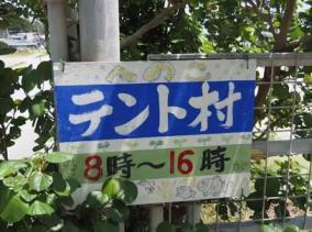 沖縄基地反対運動左翼・逮捕対策マニュアルが流出