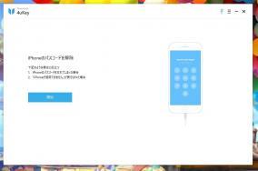 【Windows】iPhoneパスコード解除ソフト「Tenorshare 4uKey」を無料で製品版にする方法