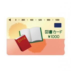 図書カードNEXTを買い取ってくれる金券ショップまとめ