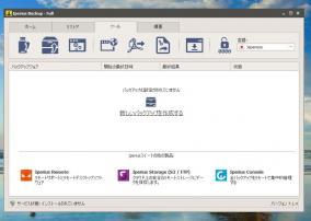 バックアップソフト「Iperius Backup Full」にライセンス認証の弱点が発見される