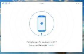 Androidデータ復元ソフト「PhoneRescue for Android」にライセンス認証の弱点が発見される
