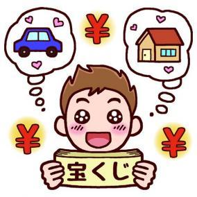 激裏情報で夢を買う 第9弾 ~年末ジャンボ本日発売~