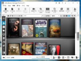 書籍管理ソフト「Alfa eBooks Manager Pro」にライセンス認証の弱点が発見される
