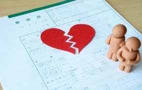 戸籍から離婚歴を消して再スタートする方法