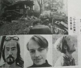 長野大麻コミュニティ「ひふみ林業」の全容