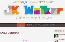 JKおさんぽ店「JK Walker」売春で逮捕