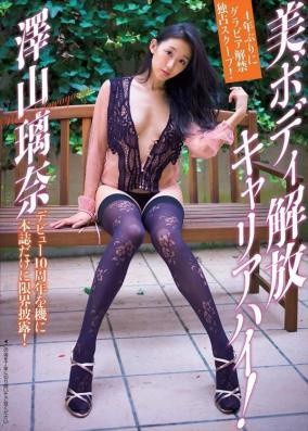 プロフィギュアスケーターでモデルの澤山璃奈が透け尻、セミヌード画像! 【25枚】