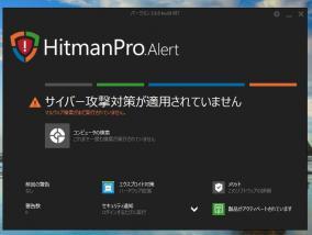 セキュリティー対策ソフト「HitmanPro.Alert」にライセンス認証の弱点が発見される
