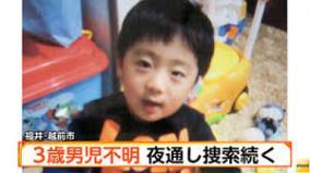 3歳男児不明・母親のTwitterが炎上