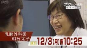 NHK地上波「プロフェッショナル」で乳首解禁の英断