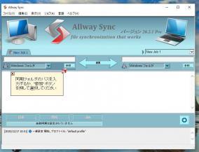 ファイル同期ソフト「Allway Sync Pro」にライセンス認証の弱点が発見される