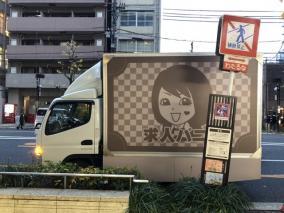 風俗求人サイトバニラ・京都限定景観に配慮したバニラカー登場