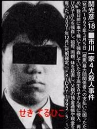 犯行時19才の死刑囚・関光彦の死刑執行