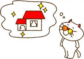【補足】ニートの私が住宅ローンにとおってしまった夢の話
