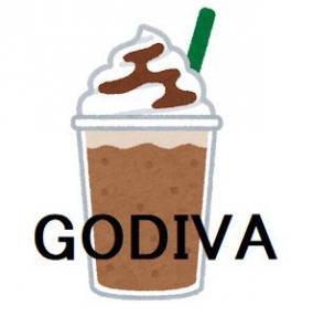 ゴディバ大好きな私! ショコリキサーを毎日200円引きで飲んでいます