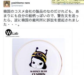 奈良美智が韓国の会社にパクリ警告書を送るも逆に訴えられる珍事