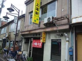 新潟糸魚川大火災・火元の上海軒が酷すぎると話題