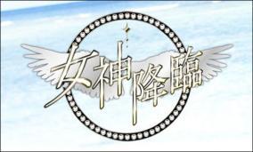 MONDO TV「女神降臨」の動画を全ファイルダウンロードする方法