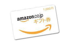クリニック Amazonギフト券を効率よく現金化したい