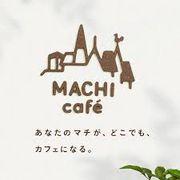 ローソンMACHI cafe(マチカフェ)を激安で購入する方法