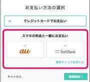 携帯キャリア決済の現金化方法(docomo・au・SoftBank) 体験談