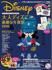 【Mac&Windows】「大人ディズニー 素敵な年賀状2016」を無料で入手する方法