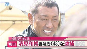 清原和博を覚せい剤取締法違反容疑で逮捕