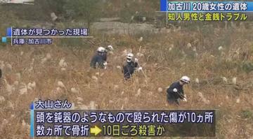 加古川女性殺害・元カレホストと借金回収役とのドロドロ