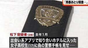 エロいニュース!手作り警察手帳見せ「ただで抱かせろ」 容疑の会社員逮捕 警視庁