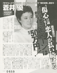馬 三浦 優 マンション 蒼井 春
