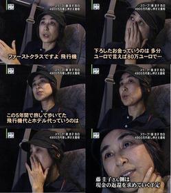 自殺 藤 圭子 藤圭子さん自殺と断定…頭部から大量出血