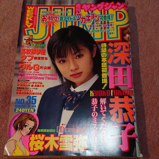 ジャンプ 恭子 ヤング 深田
