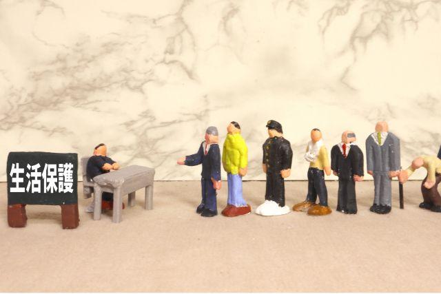 生活保護の手続きに並ぶクレイアートの人形