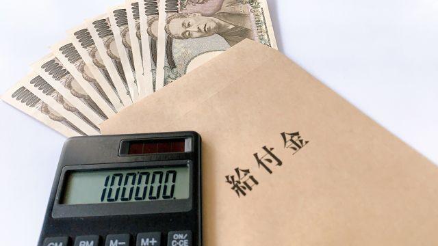 電卓と給付金と書かれた封筒