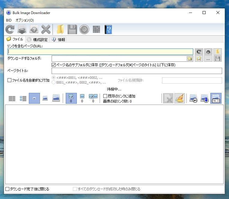 Bulk Image Downloaderの起動画面