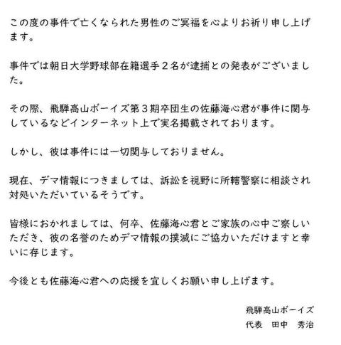 実名 岐阜 ホームレス