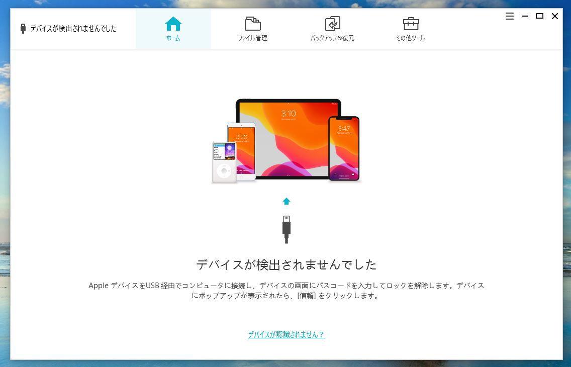 iCareFone(iOS14対応)の起動画面