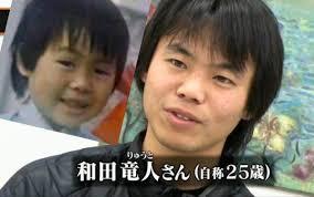 和田竜人さん
