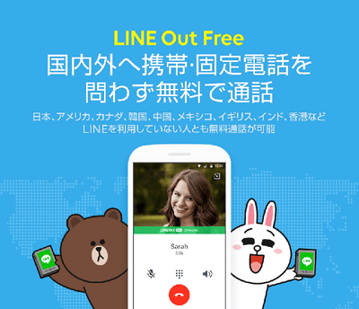 LINE out Freeの内容