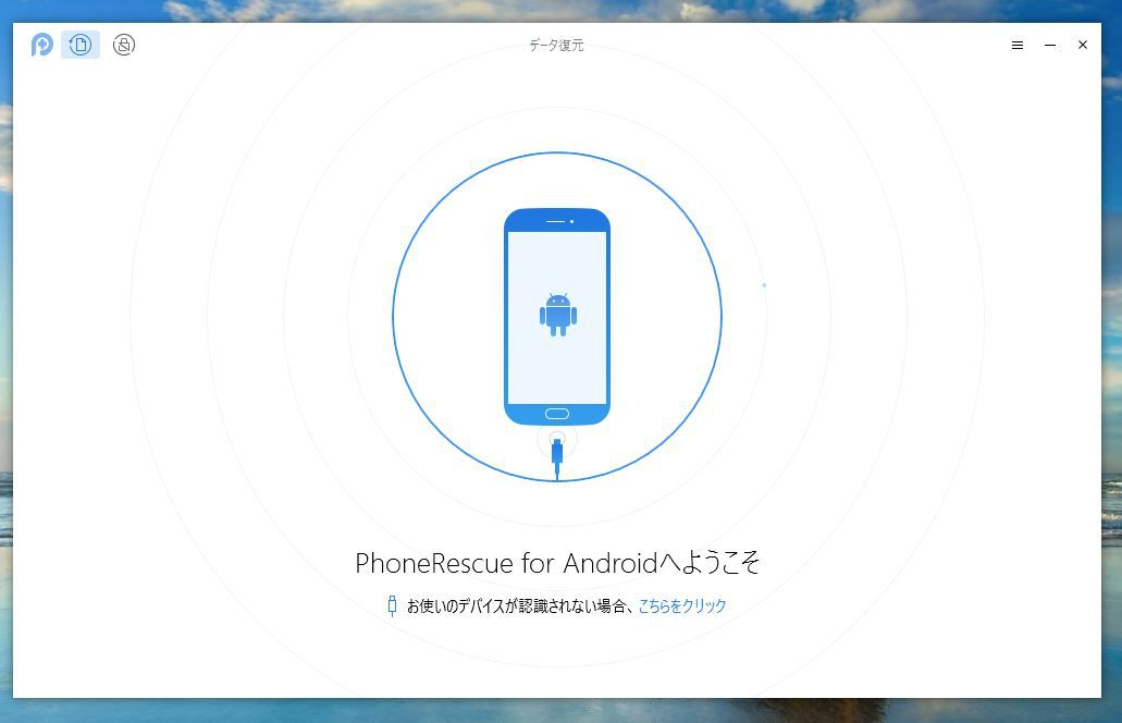 PhoneRescue for Androidの起動画面
