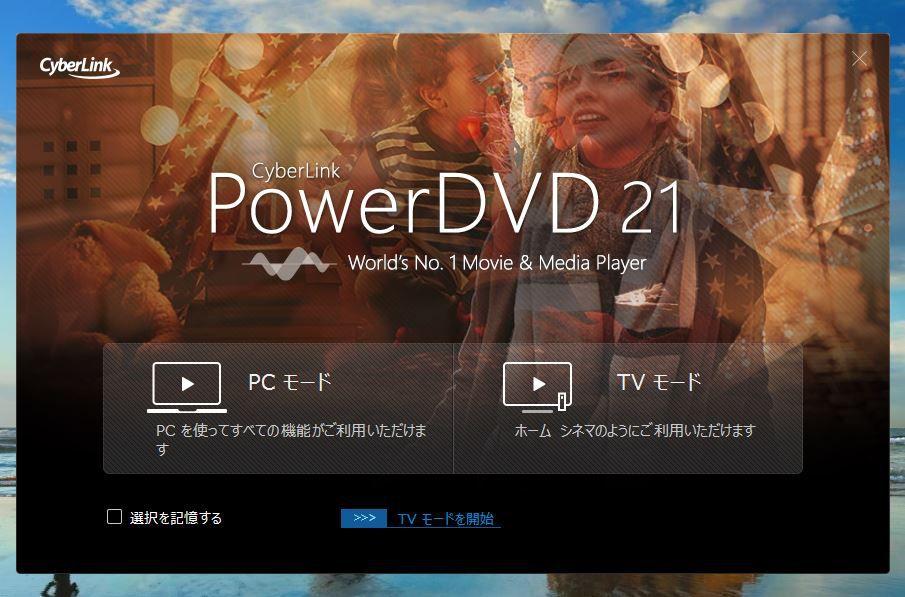 PowerDVD 21 Ultraの起動画面