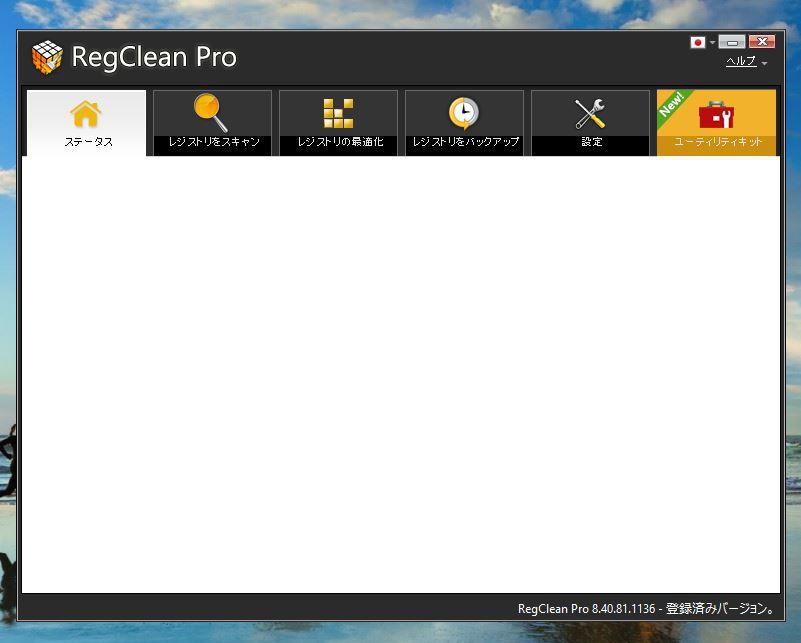 Regclean Proの起動画面