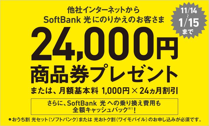 SoftBank 光 乗り換え新規限定 2.4万円キャンペーンの広告